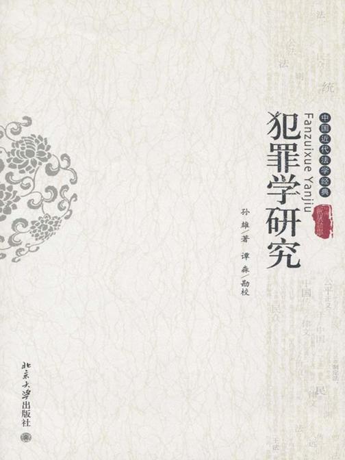 犯罪学研究(中国近代法学经典)