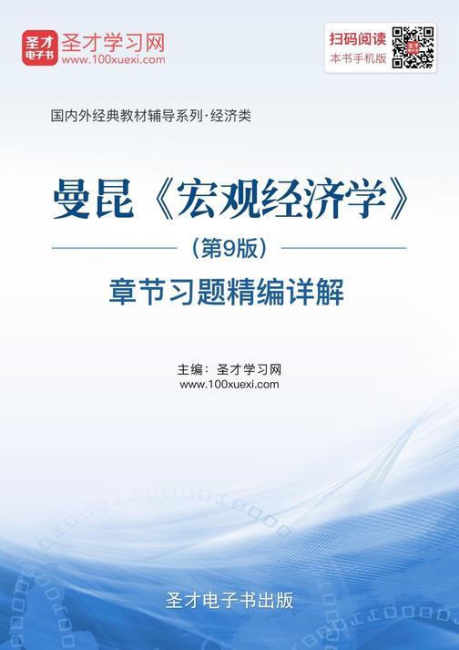 曼昆《宏观经济学》(第9版)章节习题精编详解