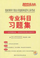 党政领导干部公开选拔和竞争上岗考试专业科目习题集(仅适用PC阅读)