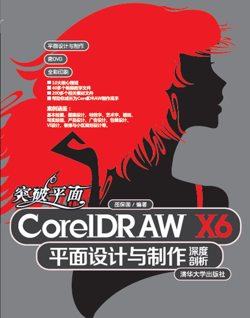 突破平面CorelDRAW X6平面设计与制作深度剖析(光盘内容另行下载,地址见书封底)