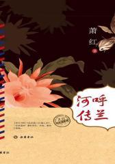 呼兰河传(民国经典小说)