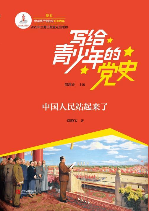 写给青少年的党史·第四卷:中国人民站起来了