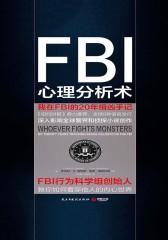 FBI心理分析术:我在FBI的20年缉凶手记
