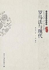 罗马法与现代(中国近代法学经典)
