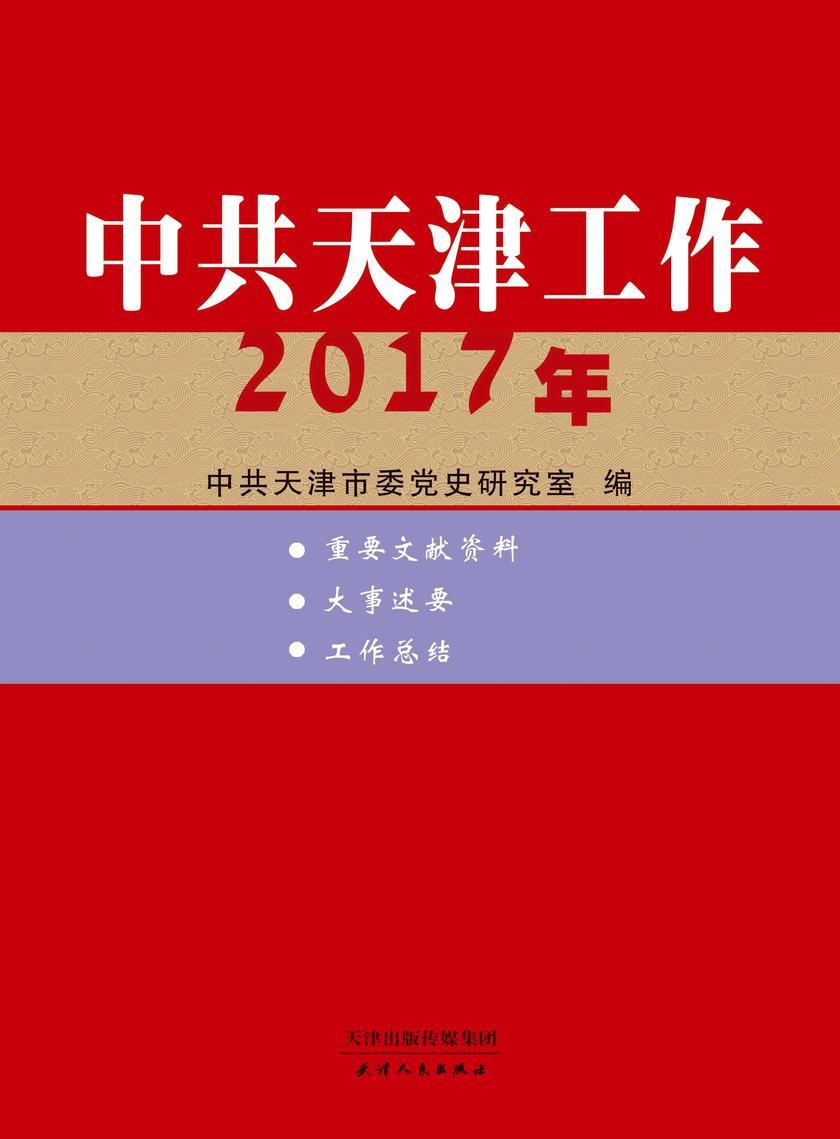 中共天津工作(2017年)