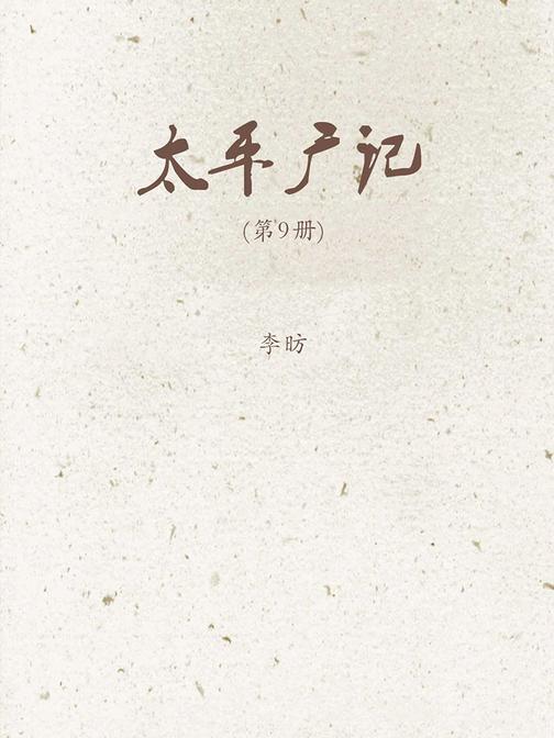 太平广记(第9册)