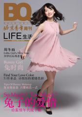 北京青年 周刊 2011年07期(电子杂志)(仅适用PC阅读)