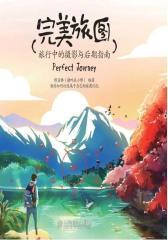 完美旅图——旅行中的摄影与后期指南(试读本)(仅适用PC阅读)