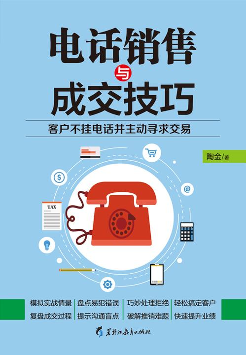 电话销售与成交技巧:教你如何让客户不挂电话,并主动寻求交易的方法
