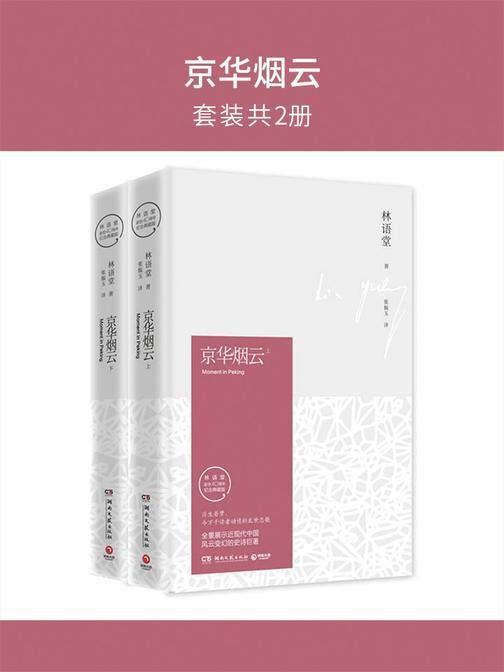 京华烟云(套装共2册)