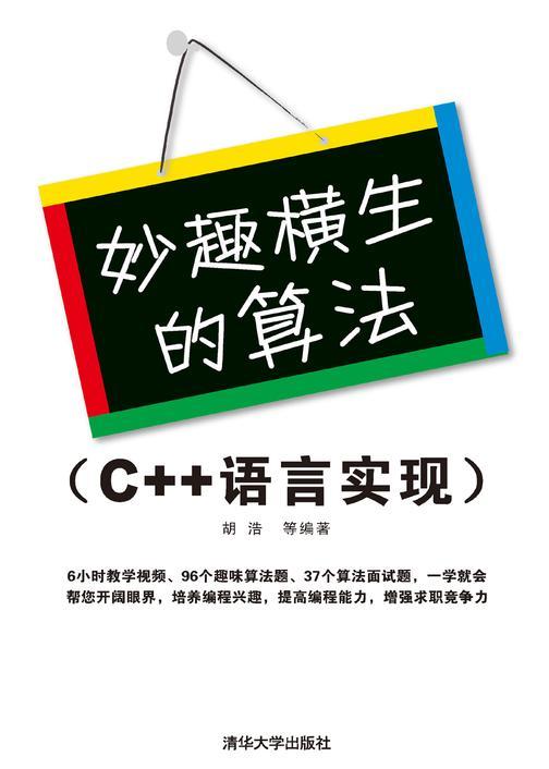 妙趣横生的算法(C++语言实现)