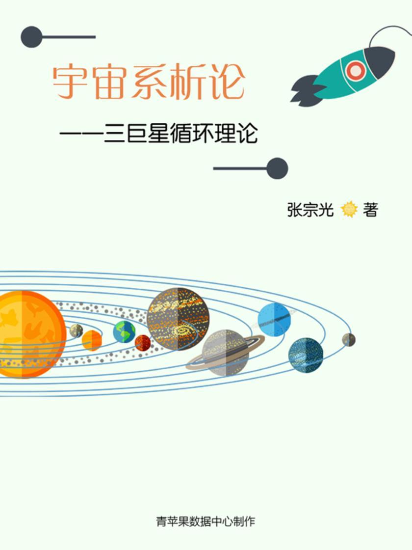 宇宙系析论——三巨星循环理论