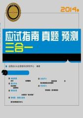 全国会计从业资格考试应试指南·真题·预测三合一——初级会计电算化(试读本)