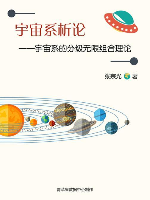宇宙系析论——宇宙系的分级无限组合理论