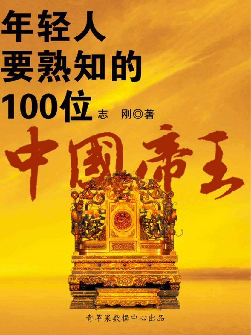 年轻人要熟知的100位中国帝王