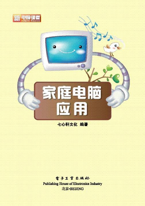 家庭电脑应用(含DVD光盘1张)(全彩)