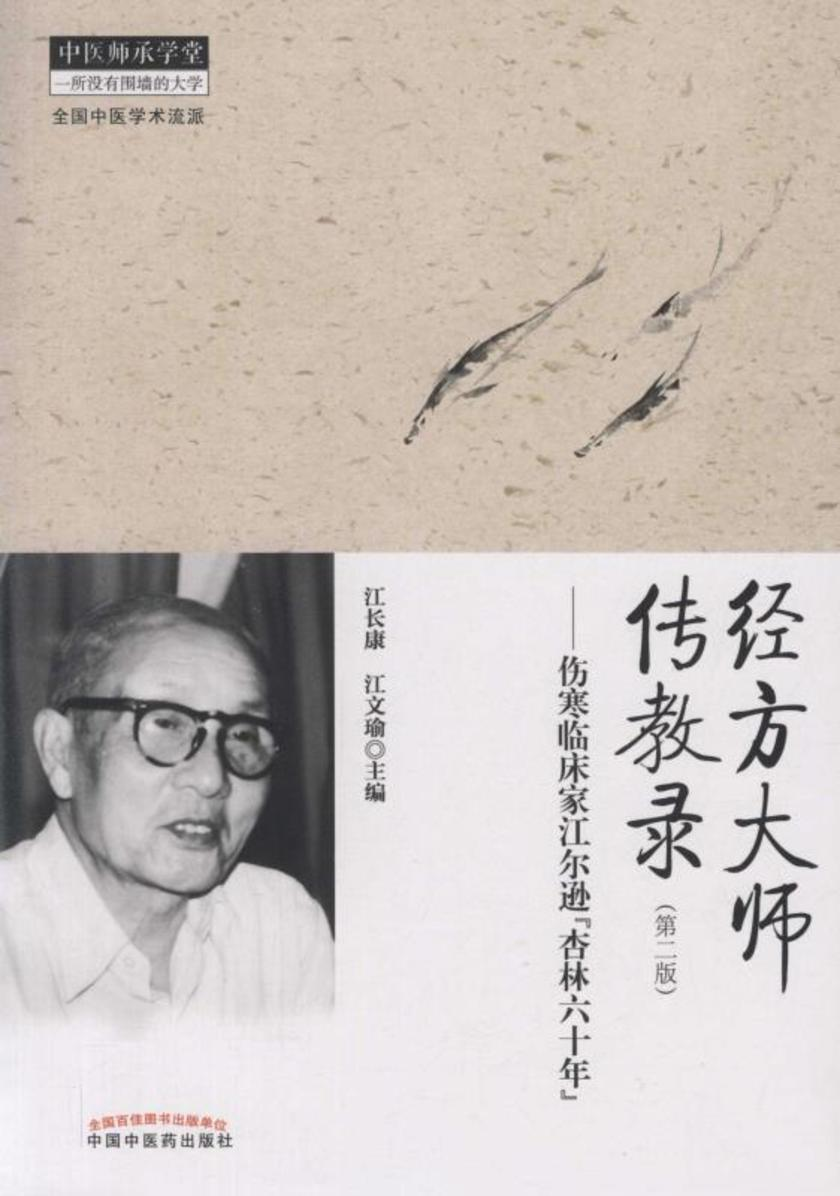 """经方大师传教录:伤寒临床家江尔逊""""杏林六十年"""""""