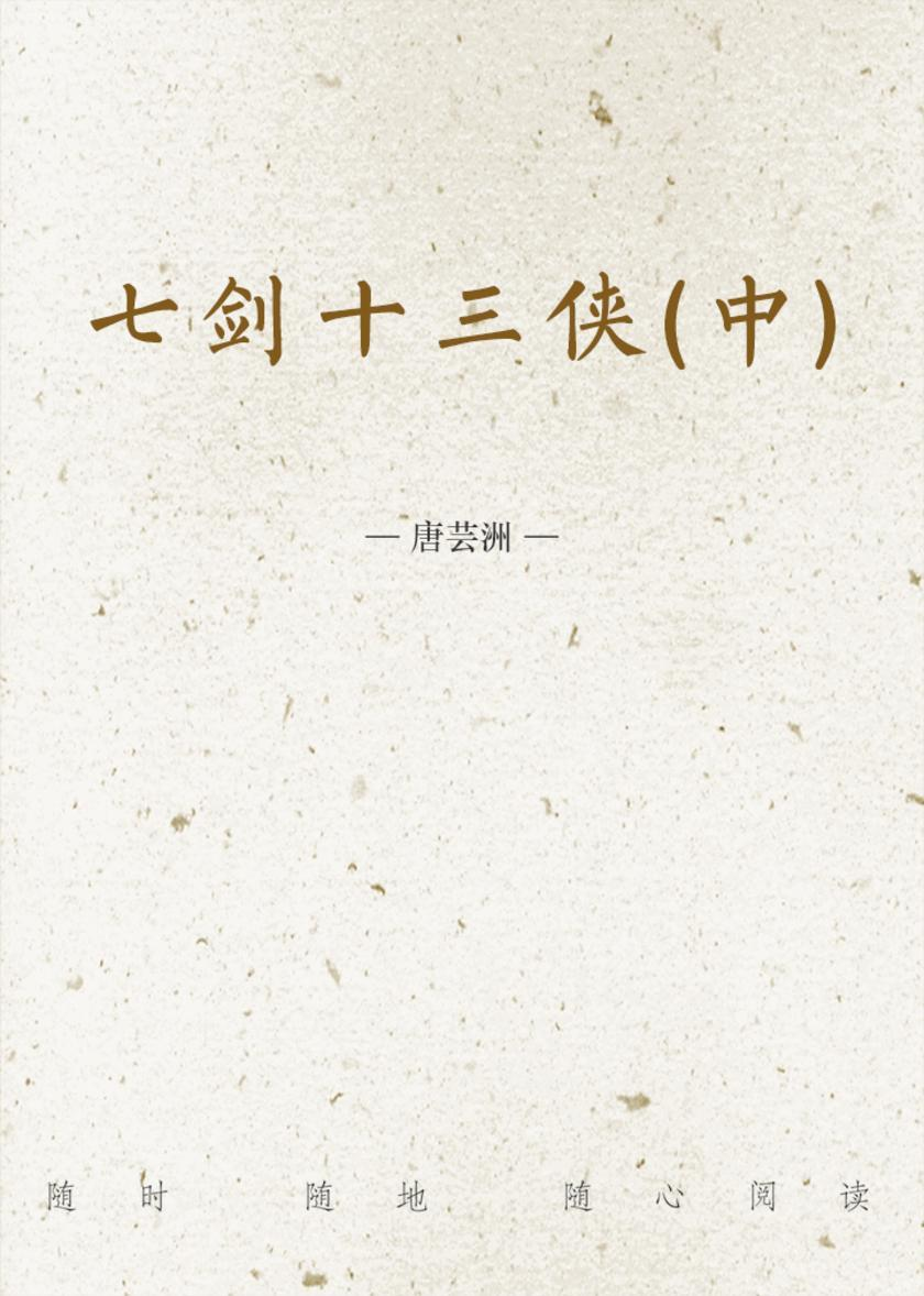 七剑十三侠(中)