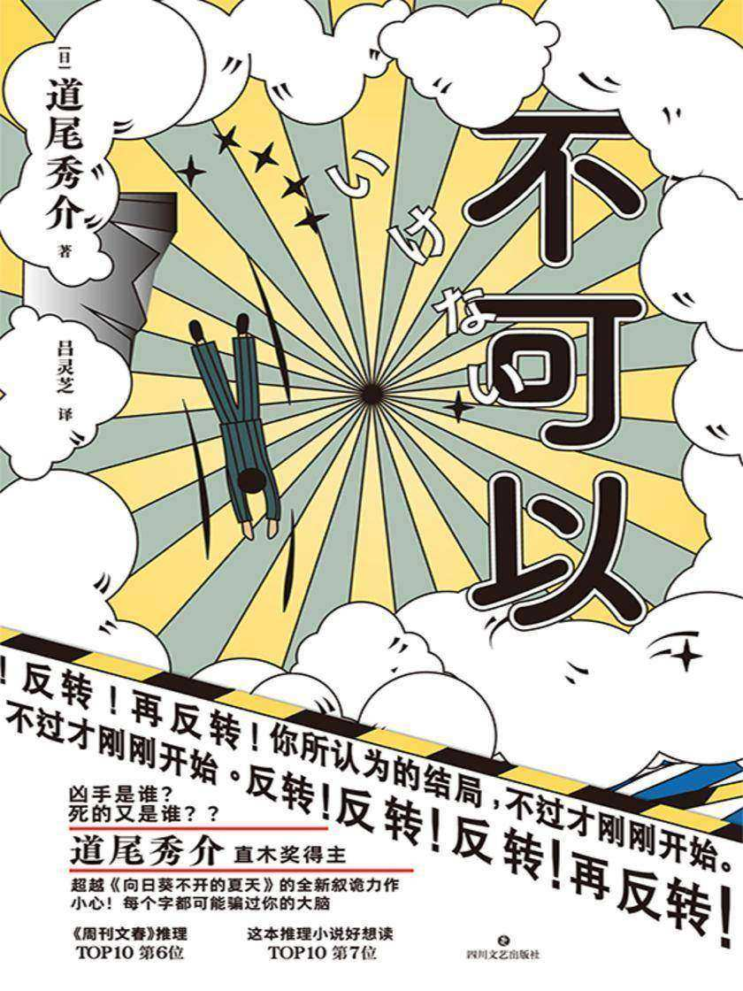 不可以【直木奖得主道尾秀介超越《向日葵不开的夏天》的全新叙诡力作!】