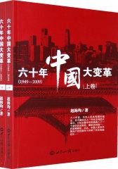 六十年中国大变革(上)(浓缩版)