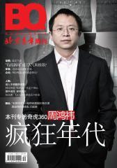 北京青年 周刊 2011年20期(电子杂志)(仅适用PC阅读)