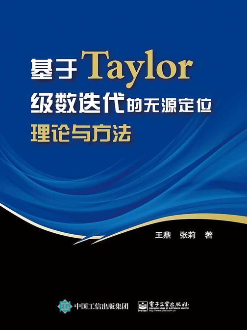 基于Taylor级数迭代的无源定位理论与方法