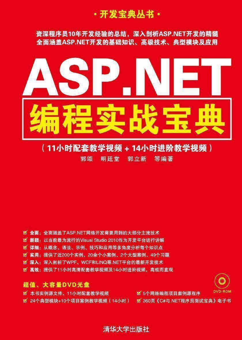 ASP.NET编程实战宝典(光盘内容另行下载,地址见书封底)