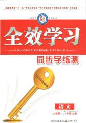全效学习系列丛书:语文·人教版·八年级上册(仅适用PC阅读)