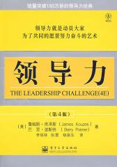 领导力(浓缩版)