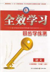 全效学习系列丛书:语文·江苏教育版·八年级(上册)(仅适用PC阅读)