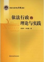依法行政的理论与实践(仅适用PC阅读)