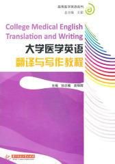 大学医学英语翻译与写作教程