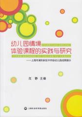 幼儿园情境体验课程的实践与研究:上海市浦东新区中市街幼儿园成果展示