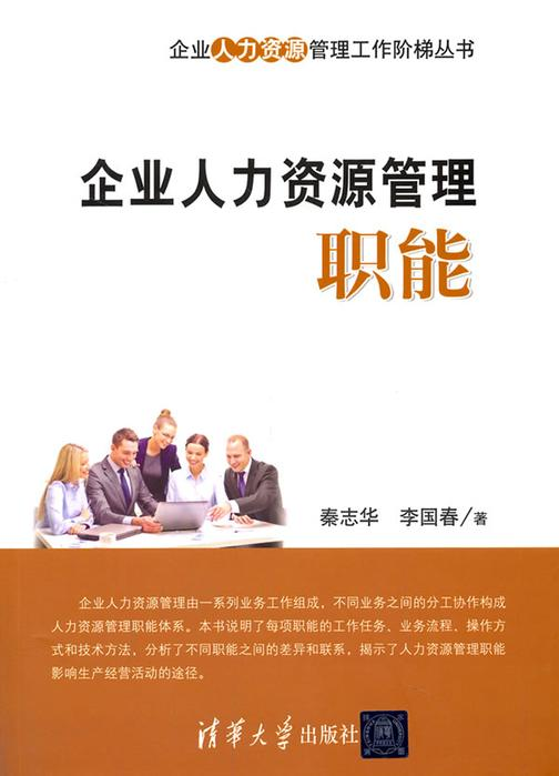 企业人力资源管理职能