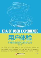 用户体验:引爆商业竞争力的新法则