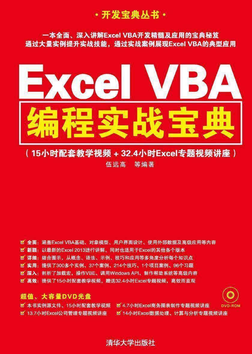Excel VBA编程实战宝典(光盘内容另行下载,地址见书封底)