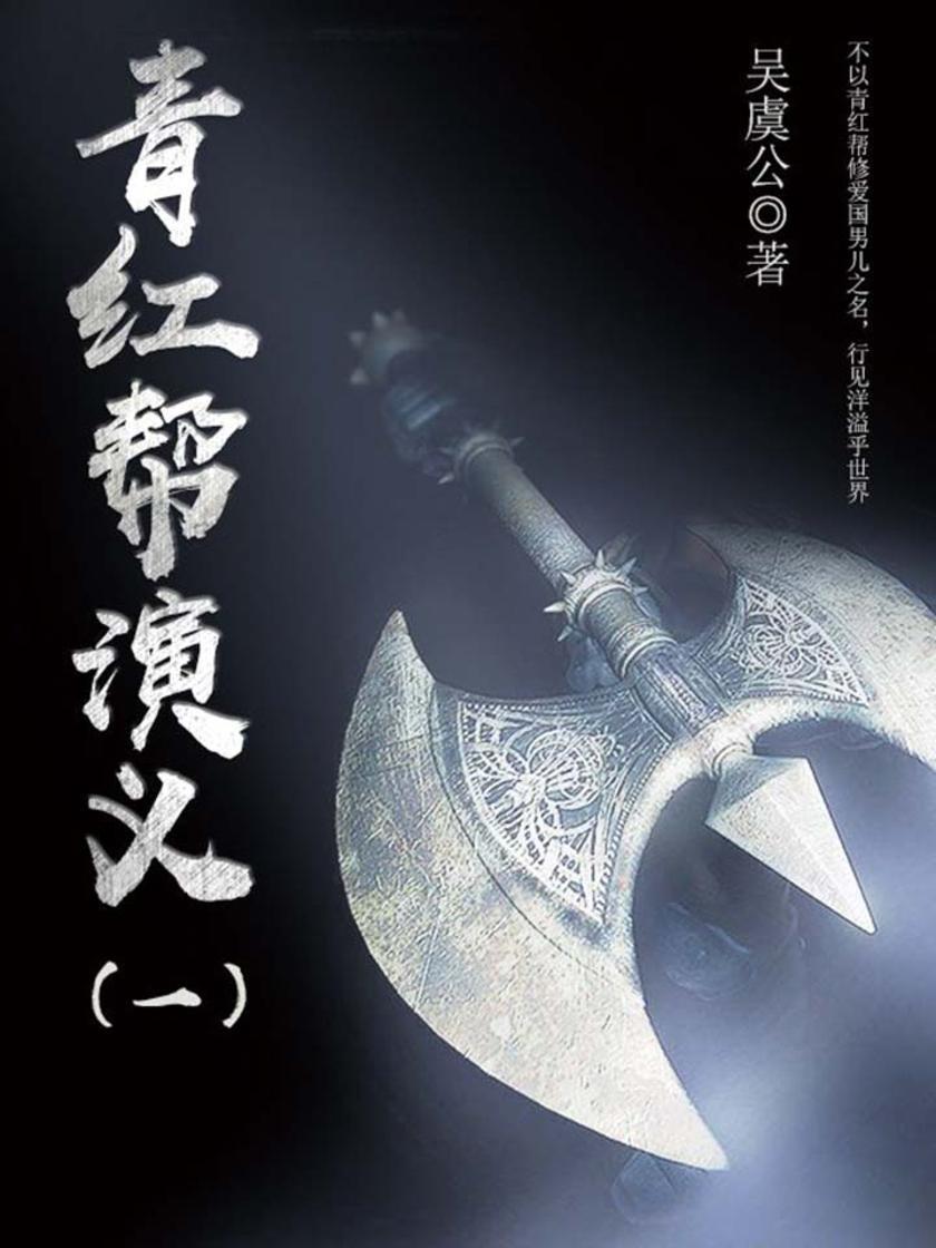古典演义小说:青红帮演义(一)