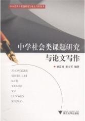 中学社会类课题研究与论文写作