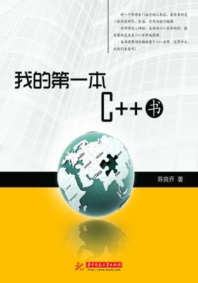 我的第一本C++书(仅适用PC阅读)