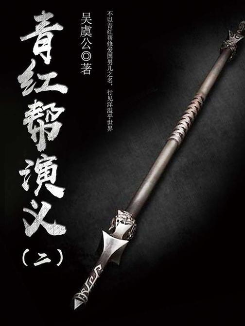 古典演义小说:青红帮演义(二)