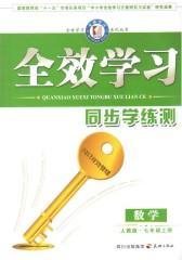 全效学习系列丛书:数学·人教版·七年级上册(仅适用PC阅读)