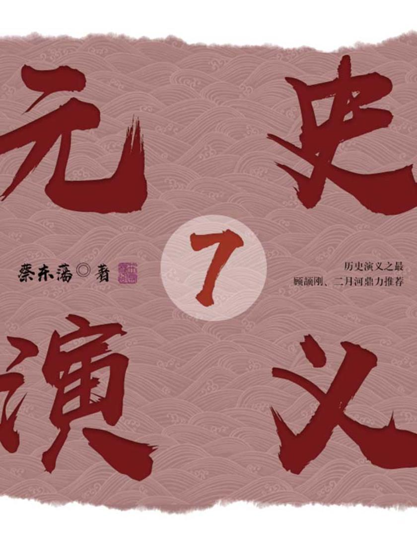 历史读物:元史演义 7