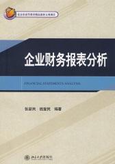 企业财务报表分析(21世纪MBA规划教材)