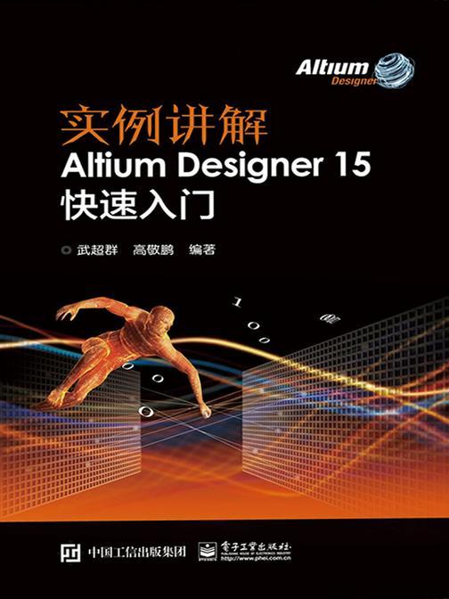 实例讲解 Altium Designer 15快速入门