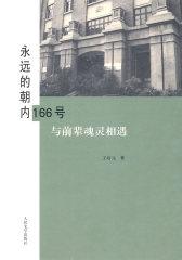 永远的朝内166号:与前辈魂灵相遇(试读本)