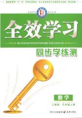 全效学习系列丛书:数学·人教版·九年级上册(仅适用PC阅读)