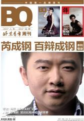 北京青年 周刊 2011年41期(电子杂志)(仅适用PC阅读)