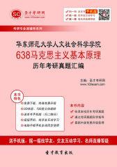 华东师范大学人文社会科学学院638马克思主义基本原理历年考研真题汇编