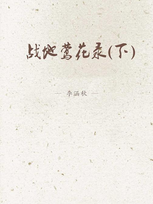 战地莺花录(下)