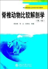 脊椎动物比较解剖学(第2版)(高等院校生命科学系列教材)